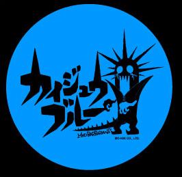 kaijyublue_logo_.jpg