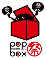 popbox.jpg