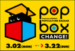 popbox_change.jpg