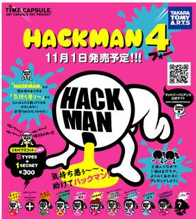 hackman4.jpg