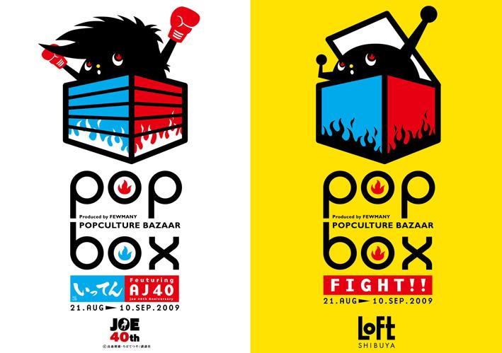 POPBOX-4.jpg