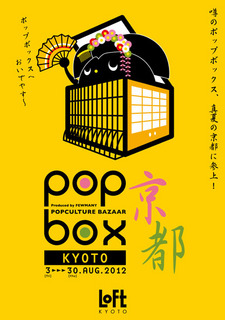POPBOX-KYOTO.jpg