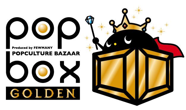 popbox golden logo.jpg