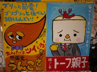 popbox_devilmad_senkyo.jpg