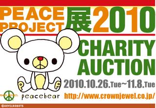 pp_charity_2.jpg