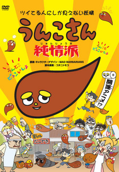 unkosan_dvd.jpg